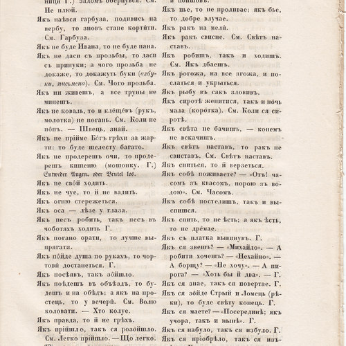 Starosvitsjkyj Bandurysta (235).jpg